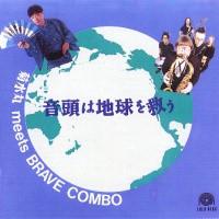 KIKUSUIMARU MEETS BRAVE COMBO - ONDO WA CHIKYU NO SUKUU