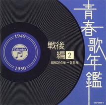 JAPANESE POPULAR MUSIC - 1949-1950 - POST WAR VOL.2