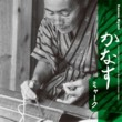KANASU MYAHK: THE TRADITIONAL FOLKSONGS OF MIYAKOJIMA ISL.