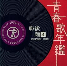 JAPANESE POPULAR MUSIC - 1954-1955 - POST WAR VOL. 4
