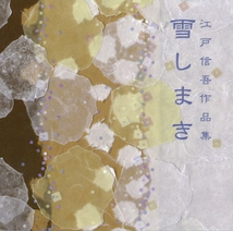YUKI SHIMAKI