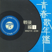 JAPANESE POPULAR MUSIC - 1946-1948 POST WAR VOL. 1
