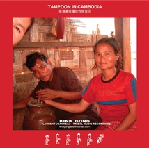 TAMPOON IN CAMBODIA