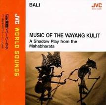 BALI: MUSIC OF THE WAYANG KULIT