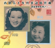HONG KONG FAMOUS HITS IN THE 1950S VOL.1