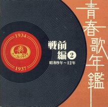 JAPANESE POPULAR MUSIC - 1934-1937 - PRE-WAR VOL. 2
