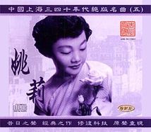 SHANGHAI FAMOUS HITS OF THE 1930S AND 1940S VOL.5