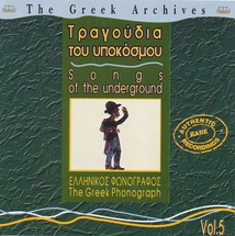 THE GREEK ARCHIVES 5: SONGS OF THE UNDERGROUND