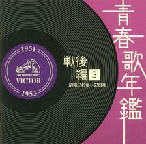 JAPANESE POPULAR MUSIC - 1951-1953 - POST WAR VOL. 3