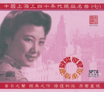 SHANGHAI FAMOUS HITS OF THE 1930S AND 1940S VOL.7