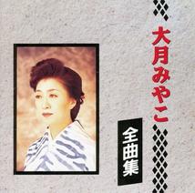 OTSUKI MIYAKO