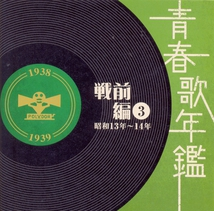 JAPANESE POPULAR MUSIC - 1938-1939 - PRE-WAR VOL. 3