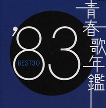 VERY BEST OF 1983