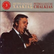 PARADOSIAKI SOLISTES 3: PETRO-LOUCAS CHALKIAS