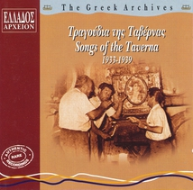 THE GREEK ARCHIVES: SONGS OF THE TAVERNA 1933-1939