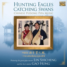 HUNTING EAGLES CATCHING SWANS. CHINESE PUDONG PIPA MUSIC