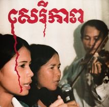 SONGS OF THE CAMBODIAN LIBERATION