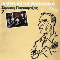 LES GRANDS DU REBETIKO, VOL.7