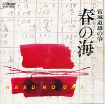 HARU NO UMI. MASTERPIECES OF KOTO BY MICHIO MIYAGI