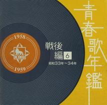 JAPANESE POPULAR MUSIC - 1958-1959 - POST WAR VOL. 6