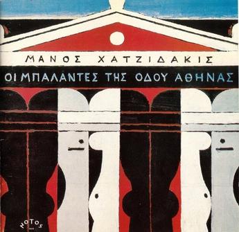 Manos HADJIDAKIS (1925-1994) - Page 2 Cover_ms3060_scale_345x750