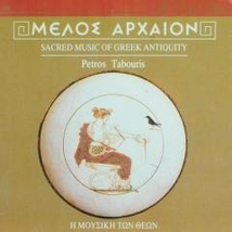 SACRED MUSIC OF GREEK ANTIQUITY
