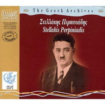 THE GREEK ARCHIVES: STELLAKIS PERPINIADIS