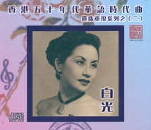 HONG KONG FAMOUS HITS IN THE 1950S VOL.2