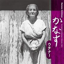 KANASU UCHINAA: THE TRADITIONAL FOLKSONGS OF OKINAWA, 1960'S
