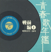JAPANESE POPULAR MUSIC - 1940-45 - THE WAR YEARS