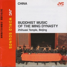 BUDDHIST MUSIC OF THE MING DYNASTY, ZHIHUASI TEMPLE, BEIJING
