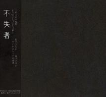 FUSHITSUSHA - LIVE 2 (DBL LIVE)