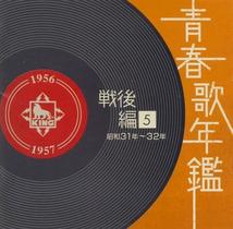JAPANESE POPULAR MUSIC - 1956-1957 - POST WAR VOL. 5