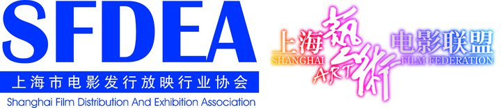 Shanghai Film Distribution & Exhibition Association - Shanghai Art Film Federation