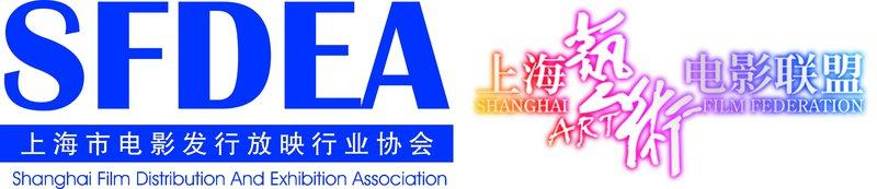 Shanghai Film Distribution & Exhibition Association - Shanghai Art Film Federation